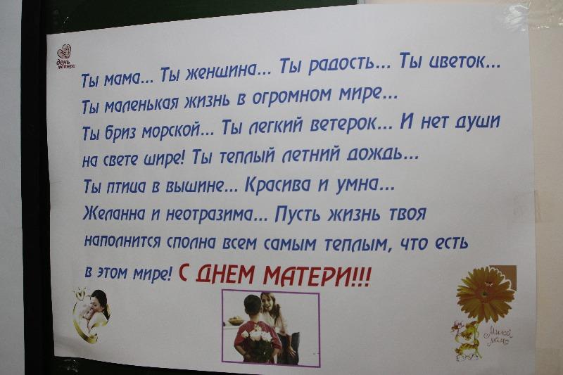 Стих про маму по аварскому языку
