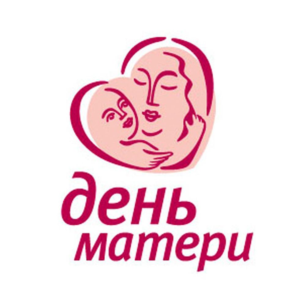 С днем матери россии картинки