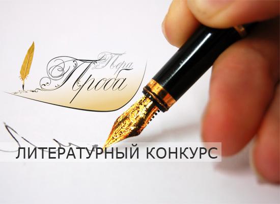 Литературные конкурсы эссе по